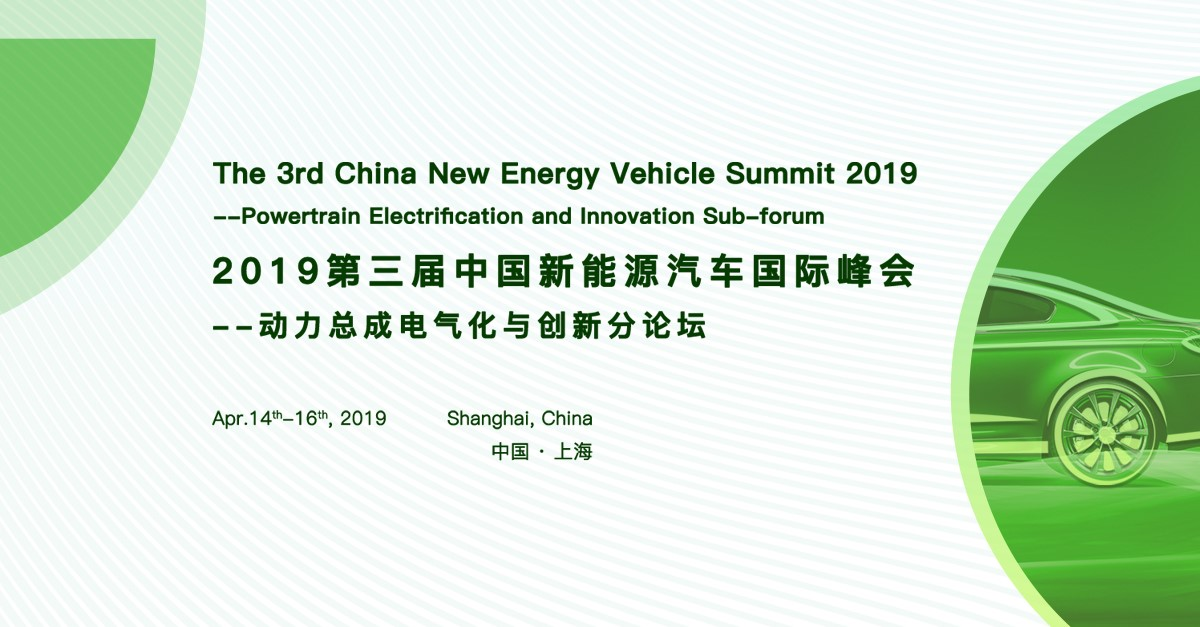 The 3rd China New Energy Vehicle Summit 2019 | Asia Briefing