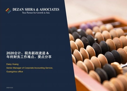 Preparing for China's Audit Season: New Regulations for 2021 (CN)