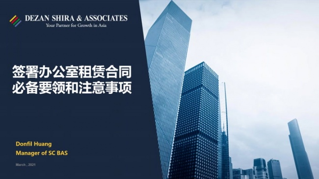 Key Points To Learn Before Leasing Space For Your Business In China (CN)